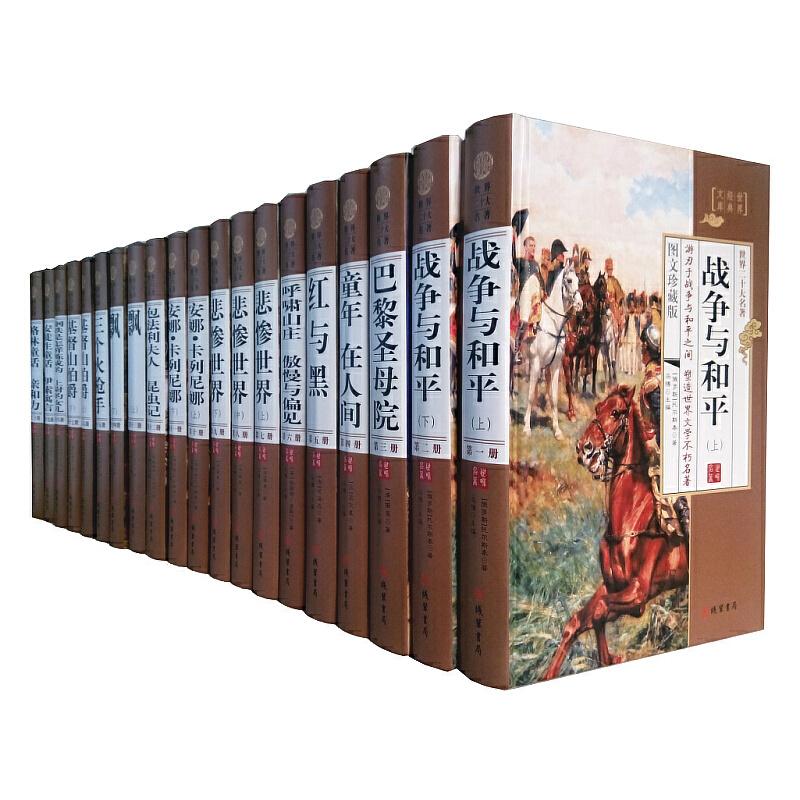 世界二十大名著 正版全套全20册精装 世界文学名著巴黎圣母院 童年在人间悲惨世界 呼啸山庄等世界经典文库线装书局出版社