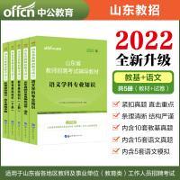 中公教育:2020山东省教师招聘考试:语文学科+教育基础知识(教材+历年真题)4本套