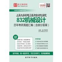 上海大学机电工程与自动化学院832机械设计历年考研真题汇编(含部分答案)-手机版_送网页版(ID:141054).