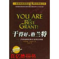 【二手旧书9成新】干得好格兰特布雷登 大扬 中华工商联合出版社9787801930057
