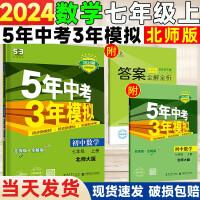 2022版五年中考三年模拟七年级上册数学北师大版5年中考3年模拟七年级上数学五三七年级上册数学