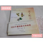 【二手旧书85成新】爱・配方:一个欢愉的宝藏振奋你的身体、大脑和精神 /(美)戴安娜・德・卢卡(Diana De Lu