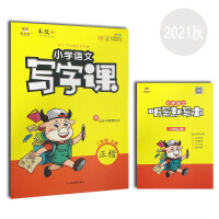 2021秋金牛耳 小学语文写字课 二2年级上册配套统编版教材 楷书 米骏编