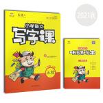 2019秋金牛耳 小学语文写字课 二2年级上册配套统编版教材 楷书 米骏编