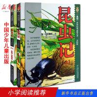 【现货】 昆虫记上下全2册/世界经典动物名著(美绘版)法布尔著/中国少年儿童出版社/学生课外阅读推荐版本 978750
