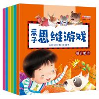 亲子思维游戏全6册 3-4-5-6岁幼儿童专注力训练左右脑智力开发逻辑思维训练书籍 语言分析判断能力人际交往能力提升绘