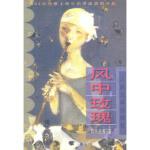 【新书店正版】风中玫瑰风中玫瑰人民文学出版社9787020034345