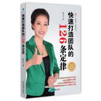 快速打造团队的126条定律 (华夏智库 新管理丛书 首次独家提出每日背诵126条语录,让团队的思想发生共振,让企业文化