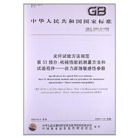 光纤试验方法规范 第33部分:机械性能的测量方法和试验程序――应力腐蚀敏感性参数GB/T 15972.33-2008