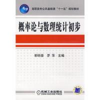 概率论与数理统计初步 郭明普,罗萍 9787111257387 机械工业出版社教材系列