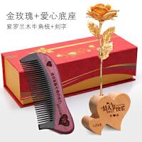 情人节礼物送女友女朋友生日礼物女生特别创意浪漫实用金箔玫瑰花
