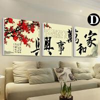 客厅现代简约沙发背景墙上装饰画三联挂画新中式书房字画壁画无框
