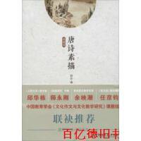 【二手旧书9成新】唐诗素描曾冬湖南文艺出版社9787540466275