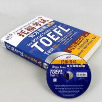 新东方TOEFL托福考试指南 OG 第5版 托福 附光盘模考题听说读写分项讲解 题型分类 托福写作 ETS