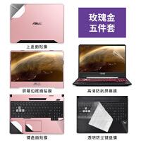 飞行堡垒7贴纸华硕笔记本电脑贴膜15.6英寸全套纯色配件保护膜
