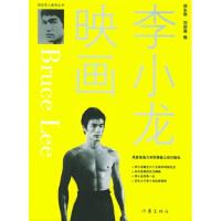 【新书店正版】李小龙映画 师永刚,刘琼雄 作家出版社 9787506335546