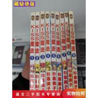 【二手九成新】Kiss魔法1-9册全杉惠美子不详