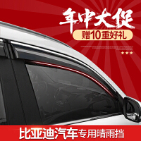 比亚迪f3晴雨挡宋max专用s6速锐S7秦L3 f0改装车窗雨眉配件遮雨板