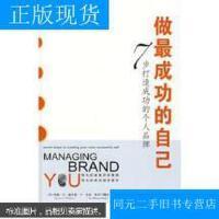 【二手旧书九成新】做最成功的自己:7步打造成功的个人品牌 /(美)杰瑞・S.威尔逊(Je