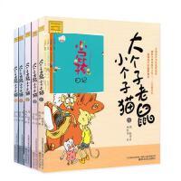 大个子老鼠小个子猫6-10册注音版全套+彩图注音版全4册 小屁孩日记 一二年级小学生推荐阅读课外阅读书籍 6-7-8-
