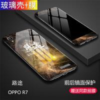 oppo r7潮牌情侣手机壳OPPR7c防摔玻璃壳opr7t防摔保护套送钢化膜