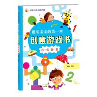 好孩子新头脑风暴・聪明宝宝的第一本创意游戏书.看一看 数一数
