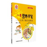 儿童营养早餐:让孩子赢在起跑线(饮食智慧丛书)