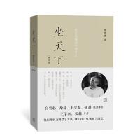 坐天下――张宏杰解读中国帝王(修订版)