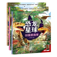 恐龙星球系列(共三册)小个子精灵+凶猛掠食者+重量级家族