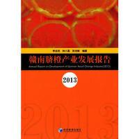 二手旧书8成新赣南脐橙产业发展报告(2013) 9787509634806