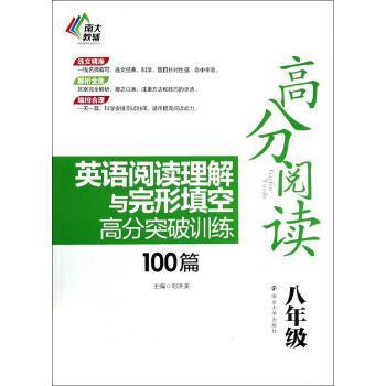 英语阅读理解与完形填空高分突破训练100篇(8年级)/高分阅