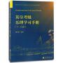 英皇考级 乐理学习手册(1-5级)