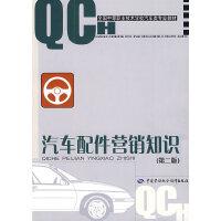 汽�配件�I�N知�R(第二版) 人力�Y源和社��保障部教材�k公室 �M���� 9787504578693 中����由��保障出版