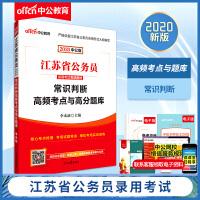 中公教育2020江苏省公务员录用考试专项教材常识判断高频考点与高分题库