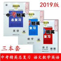正版包邮2019版 中考精英总复习 语文数学英语三本套 中考精英 配人教版地区使用