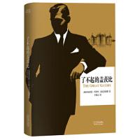 【二手书8成新】了不起的盖茨比 菲兹杰拉德 李继宏 果麦文化 出品 天津
