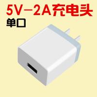 5V2A手机快充电插头华为安卓通适用IP荣耀充电器头红米充电头小米 白色 单口-2A充电头