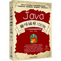 Java趣味编程100例(配光盘)