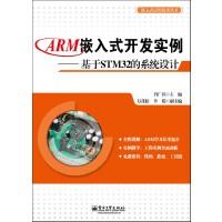 ARM嵌入式开发实例――基于STM32的系统设计(全程讲解,ARM学习从零起步;实例教学,工程实例全面剖析。)