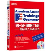 新东方 说出正确的口语――美音达人的语法书(附MP3)