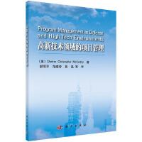 高新技术领域的项目管理