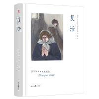 复活(精装大开本,托尔斯泰三部曲之一,草婴翻译,无删节全译本)