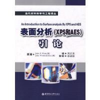 表面分析引论XPS和AES【正版旧书】