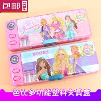 文具盒女孩小学生芭比公主多功能塑料可爱卡通自动双面儿童铅笔盒