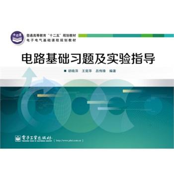 电路基础习题及实验指导*9787121229947 胡晓萍 全新正版图书