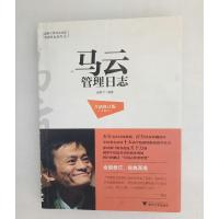 【二手旧书9成新】《马云管理日志》浙江大学出版社9787308113380