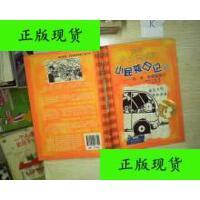 【二手旧书9成新】小屁孩日记17:砰、砰、砰家庭旅行 /[美]杰夫