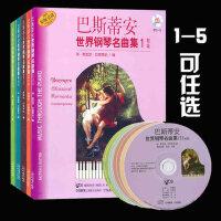 巴斯蒂安世界钢琴名曲集1-5附CD 中高级原版引进 12345巴斯蒂安世界钢琴名曲集.3.中高级(附CD二张)教学教材