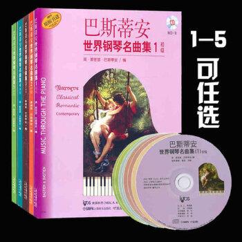 巴斯蒂安世界钢琴名曲集1-5附CD 中高级原版引进 12345巴斯蒂安世界钢琴名曲集.3.中高级(附CD二张)教学教材 音乐教材书籍
