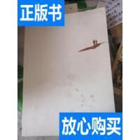 [二手旧书9成新]平凡的世界 第二部 /路遥著 北京十月文艺